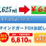 マインドガードdxはここが安い!最安値での購入はこちら