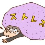 ストレスによる不眠症の対策と改善方法