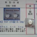 不眠症のお薬、ワイパックスの効果と副作用