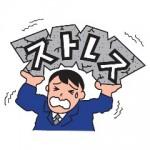 ストレスが原因の不眠症におすすめの対処方法・サプリメントはこちら