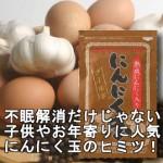 にんにく玉ゴールドのヒミツ!(にんにく玉特設ページ)