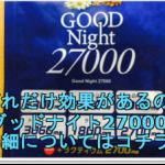 頭痛や不眠はコレで治せ!男性におすすめ睡眠サプリ「グッドナイト27000」とは?