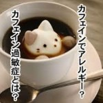 カフェインの寝れない効果は異常!