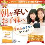 日本人の約10%が起立性調節障害!?自律神経失調症にはキリツテインが効く!