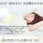 目覚ましが聞こえないほど朝が起きられない人は、光の力を使えば起きられる!