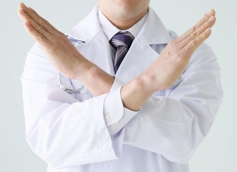 医師がダメと言う